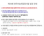 39회 한국사능력검정시험, 다음 달 9일 원서 마감