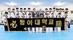 대학태권도선수권 동아대 조병남 품새 1위