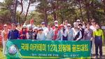 국제 아카데미 12기, 회장배 골프대회 및 워크숍 개최