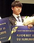 동아대 김재성 씨 '차세대 보안리더' 최우수 선정