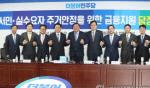 신혼부부 보금자리론 소득 기준 8500만원으로 조정 '25일부터 신청 가능'
