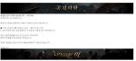 """리니지M 정기점검 완료, iOS버전 업데이트 지연...""""별도 안내시까지 진행"""""""