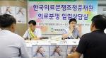 한국의료분쟁조정중재원 부산지원 오는 5월 개소