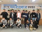 동아대, 부산·울산·경남 등 동남권 대학 중 1인 창업·사업자 수 2년 연속 '1위'