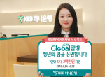 KEB하나은행, '도전 GLOBAL 탐방 이벤트' 실시