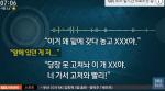 """이명희 추가 음성파일 공개 """"당장 못 고쳐놔 이 XXX야. 너 가서 고쳐와 빨리!"""""""