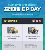 """피파온라인3 EP 패키지 비난↑...""""피파4 출시 전 EP 회수"""""""