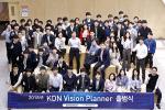 """""""번뜩이는 아이디어 모여라""""... 한전KDN, KDN Vision Planner 출범식 개최"""