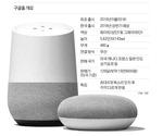 구글 AI 스피커 '한국상륙' 임박…국내 판도 바꾸나