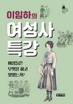 [어린이책동산] 역사도 외면했던 여성사 바로 알기 外