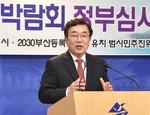 """""""이제부터 진짜 시작…부산 30대 글로벌도시 도약 기회"""""""