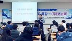 부산외국어대학교, 강소기업 CEO 특강