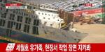 """세월호 직립 작업 70도 돌파 """"예상보다 빠른 속도"""""""