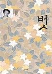 [신간 돋보기] 북한 대표작가 백남룡 장편소설