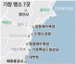 고리원전, 기장명소 홍보 9개 미션사업 눈길