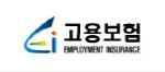 고용보험홈페이지…실업급여 신청은 어떻게?
