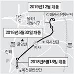 진해 남양~소사동 국도 18일 조기 개통