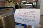 낙뢰 사고, 경의중앙선 망우~팔당 구간 서울방면 열차 운행 재개