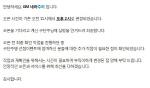 '우려가 현실로' 피파온라인4, 오픈 오후 2시로 연기(공식)