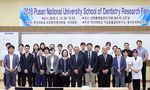 부산대 치의학전문대학원, '2018 리서치 페어' 개최