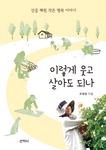[신간 돋보기] 산골살이 작은 행복 이야기