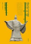 [신간 돋보기] 중국 위·촉·오시대 다시보기