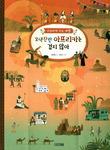 [어린이책동산] 개성 넘치는 아프리카 사람과 문화 外