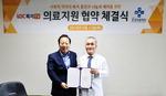 은성의료재단, WBC복지TV와 의료지원 협약 체결