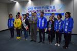 '2018 희망진주시민의길' 지방선거 지지 12명 예비후보 발표