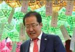 """홍준표 """"과태료 못 내겠다, 법정 가자!"""""""