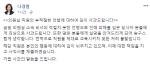 """나경원 의원 비서 """"김대중, 노무현 대통령이 나라 팔아먹은 대통령"""""""