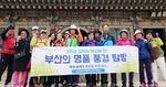 부산발전시민재단 직원 및 시민, 범어사 연등길 걷기 행사 개최
