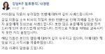 """나경원, '직원 논란'에 공식사과…중학생에게 """"한 주먹감도 안 되는"""""""