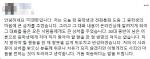 나경원 비서 A 씨, 페이스북에 사과문 올려…'30대 중반이 넘은 어른이'