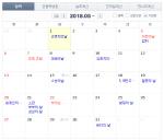 5월 달력, '부처님오신날' 끝으로 법정공휴일 '안녕'