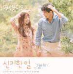 <어바웃 타임> 첫 OST 오후 6시 공개…김이지 참여