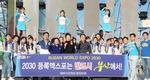 재부산강원도청장년회, '2030 부산등록엑스포' 국가사업화 승인 기원
