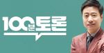 '100분토론' 검찰 수사 외압 토론...박주민 김용남 최강욱 이완규