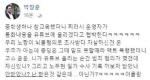 """'중학생에 폭언' 나경원 의원 비서 박창훈 """"참교육했다""""…누리꾼 공분"""