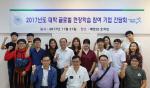 글로벌 현장중심 맞춤형 인재 양성 부산대, 교육부 '대학 글로벌 현장학습' 3년 연속 선정