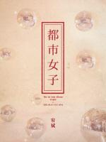 유빈, 오는 6월 5일 첫 솔로 앨범 '도시여자' 공개