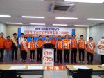 민중당 경남도당, 적폐 청산과 진보 가치 세우겠다