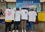 경남대학교, 통일 홍보 부스 '통일 놀이터' 행사 개최