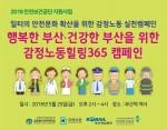 감정노동자 감정부조화 치유 캠페인 부산서 '시동'