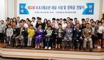㈔한국 BBS부산시연맹, 제32회 청소년대상 장학증서 전달식 개최