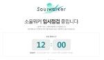 '소울워커' 오늘 '02:00~12:00' 임시점검, '서버 통합'