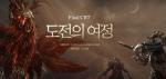 '로스트아크' 비공개 베타 테스트 시작, '내달 3일까지'