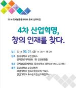 인지발달중재학회 2018 춘계 심포지엄, 다음달 1일 동아대에서 열린다