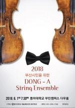 동아대 음악학과, 부산 시민 위한 '동아 스트링 앙상블' 개최한다