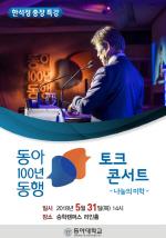 동아대 한석정 총장 '나눔의 미학' 토크콘서트 31일 개최
